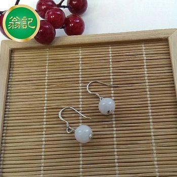 【翁記珠寶】冰地翡翠9mm圓珠耳環(新春價)