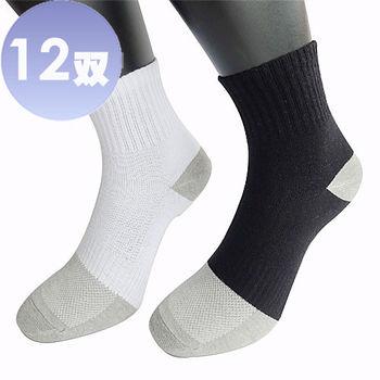 三合豐 ELF, 竹炭除臭抗夏輕薄短襪/學生襪-12雙(MIT除臭襪 2色)