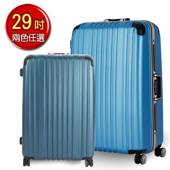 EasyFlyer易飛翔-29吋絕色鋁框霧面系列行李箱 (多色任選)