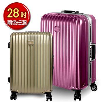 EasyFlyer 易飛翔-28吋靚彩鋁框系列行李箱-兩色任選