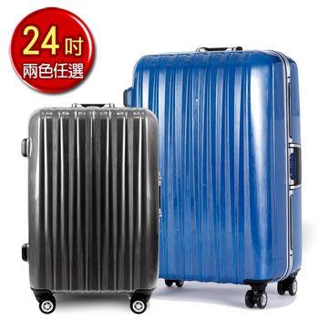 【福利品出清】EasyFlyer 易飛翔-24吋晶絲鋁框系列行李箱-兩色任選
