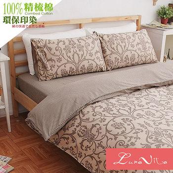 Luna Vita 雙人 100%精梳棉活性環保印染 台灣製被套床包四件組-北歐風情