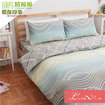 Luna Vita 雙人 100%精梳棉活性環保印染 台灣製被套床包四件組-幻彩