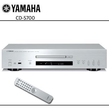 【YAMAHA】Hi-Fi CD撥放器 CD-S700