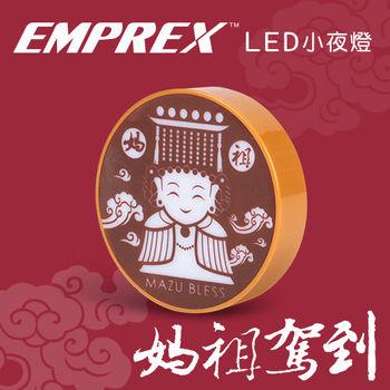 EMPREX 棕媽祖保庇小元燈 LED小夜燈