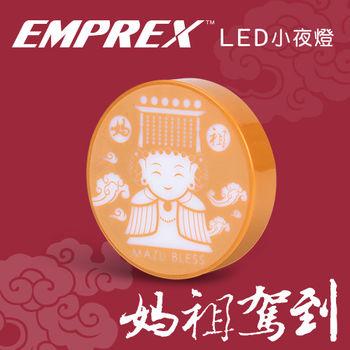 EMPREX 金媽祖保庇小元燈 LED小夜燈