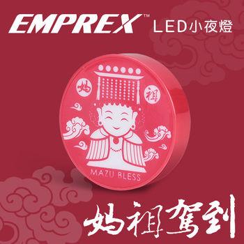 EMPREX 紅媽祖保庇小元燈 LED小夜燈