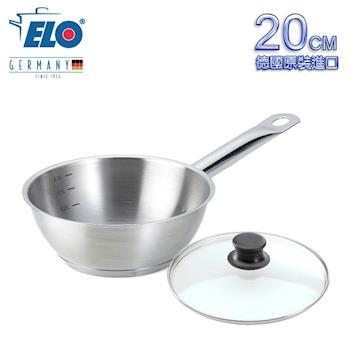 《德國ELO》不鏽鋼單柄碗形湯鍋(20公分)贈玻璃蓋