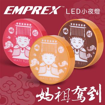 EMPREX 媽祖保庇小元燈 LED小夜燈 (3入組)