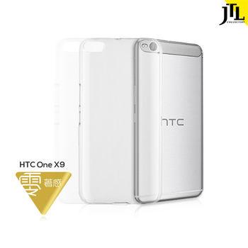 JTL HTC One X9 輕量透明超抗刮手機保護殼
