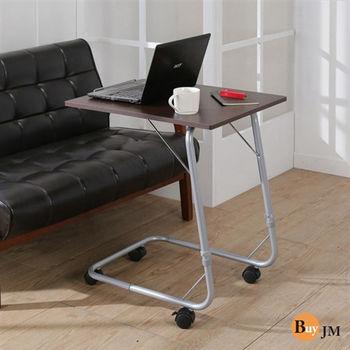 BuyJM 多功能升降邊桌/筆電桌/繪圖桌