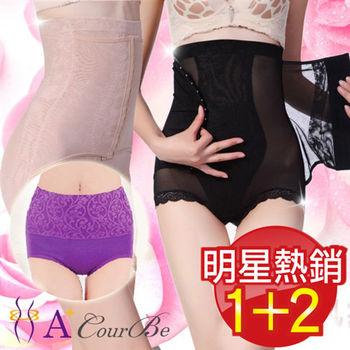 【A+CourBe】 超高腰13排扣透氣蕾絲褲腳瞬縮加壓塑褲x高腰純棉提臀褲(熱銷三件組)