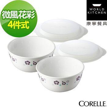 【美國康寧CORELLE】微風花彩4件式餐碗組(D01)