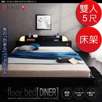 JP Kagu 附床頭燈與插座貼地型床架-雙人5尺