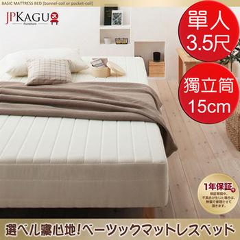 JP Kagu 天然杉木貼地型懶人床組/沙發床-獨立筒式彈簧床墊單人3.5尺