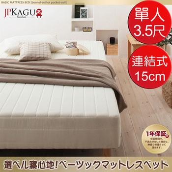 JP Kagu 天然杉木貼地型懶人床組/沙發床-連結式彈簧床墊單人3.5尺