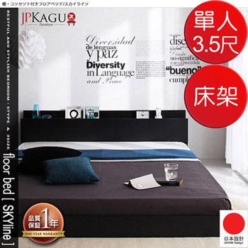 JP Kagu 附床頭櫃與插座貼地型床架-單人3.5尺