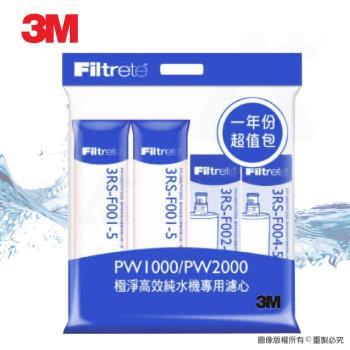 《3M》 PW2000/PW1000純水機/RO逆滲透淨水器專用一年份濾心特惠組合~共4入