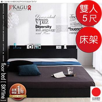JP Kagu 附床頭櫃與插座貼地型床架-雙人5尺