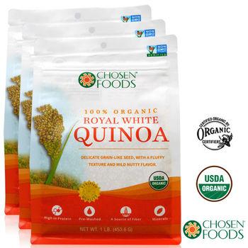 【Chosen Foods】有機白藜麥QUINOA 3包組 (453.6公克*3包)