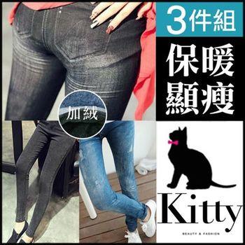 【專櫃品質 Kitty 大美人】超顯瘦內搭褲 保暖款 仿牛仔三式組合 混色出貨(皺摺+雪花+破口 三件組)
