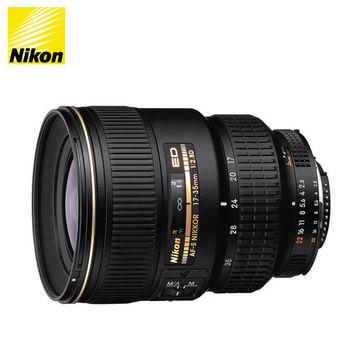 Nikon AF-S 17-35mm F2.8D IF-ED 變焦鏡 (公司貨)