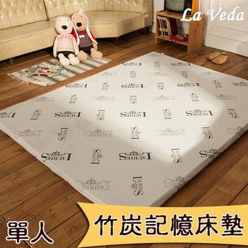 La Veda 莉絲竹炭記憶床墊(8CM)-單人