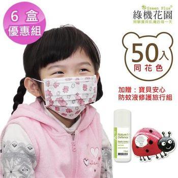 【台灣康匠】兒童平面醫療口罩《大象》-50入x6盒,加贈:防蚊修護旅行組