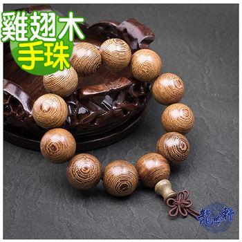 【龍吟軒】20mm同科順紋雞翅木手珠