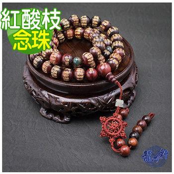 【龍吟軒】12mm紅酸枝精雕大悲咒54顆念珠