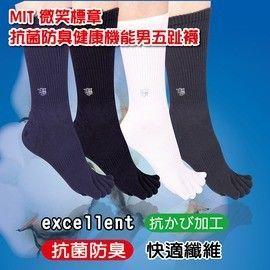【LIGHT  DARK】MIT 微笑標章抗菌防臭健康機能男五趾襪3雙/組
