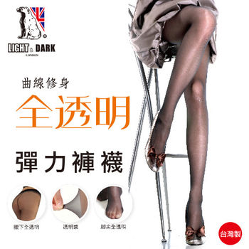 【LIGHTDARK】台灣製全透明彈性褲襪18雙組