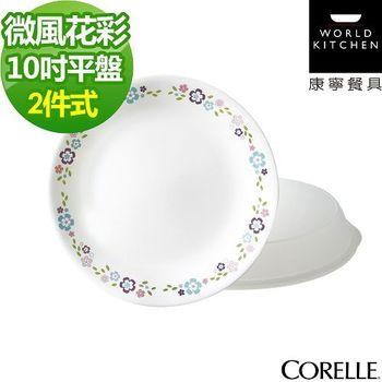 【美國康寧CORELLE】微風花彩2件式餐盤組(B02)