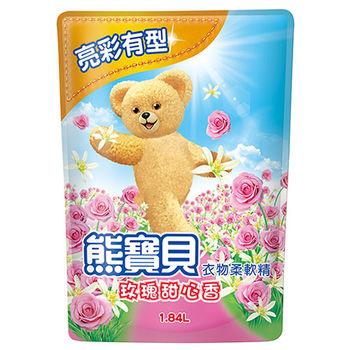 熊寶貝 衣物柔軟精-玫瑰甜心香-補充包(1840ml x6包)