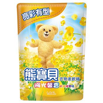 熊寶貝 衣物柔軟精-陽光馨香-補充包(1840ml x6包)
