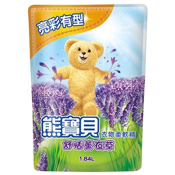 熊寶貝 衣物柔軟精-薰衣沁林-補充包(1840ml x6包)