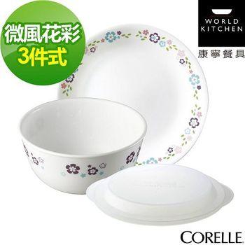 【美國康寧CORELLE】微風花彩3件式餐盤組(C02)