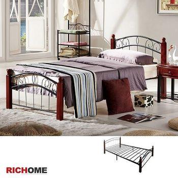 RICHOME 西維雅3.5尺單人床