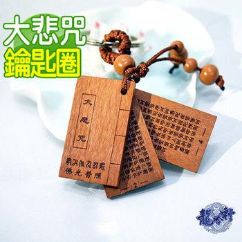 【龍吟軒】天然花梨木精雕大悲咒鑰匙圈/吊飾