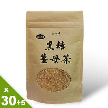 【肌密美人】黑糖薑母茶30袋贈5團購哈燒組(110g/袋)
