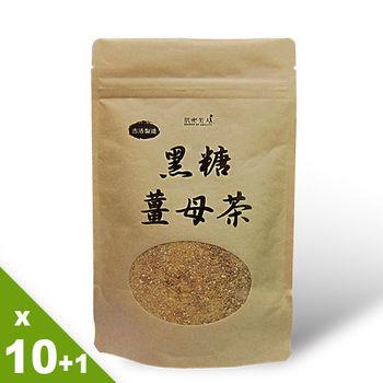 【肌密美人】黑糖薑母茶10袋贈1避冬組(110g/袋)