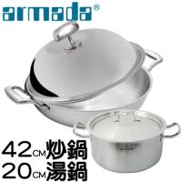 ~Armada~精英系列316不鏽鋼複合金炒鍋42CM ^#43 304不鏽鋼雙耳湯鍋20