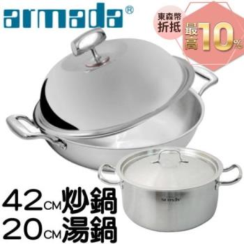 《Armada》精英系列316不鏽鋼複合金炒鍋42CM+304不鏽鋼雙耳湯鍋20CM