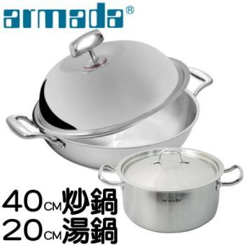 《armada》精英系列316不鏽鋼複合金炒鍋40CM+伊麗莎白304不鏽鋼雙耳湯鍋20CM
