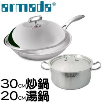 《armada》菁英316不鏽鋼複合金炒鍋30cm+伊麗莎白304不鏽鋼雙耳湯鍋20cm