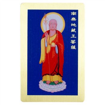 【十相自在】銅箔隨身護身卡(南無地藏王菩薩)