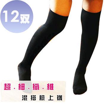 榭克絲 Rjoy, 素色超細纖維膝上襪/學生襪-12雙(MIT 黑色)