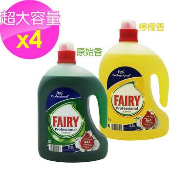 【英國 FAIRY 小仙女】超濃縮洗碗精-原味/檸檬_四瓶任選(2500ml*4)