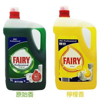 【英國 FAIRY 小仙女】超濃縮洗碗精-原味/檸檬_兩瓶任選(5000ml*2)