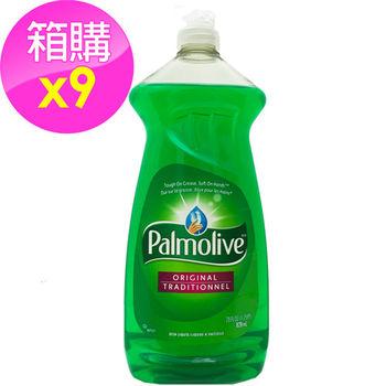 【美國 Plamolive】棕欖洗潔精/9入箱購(28oz/828ml*9)